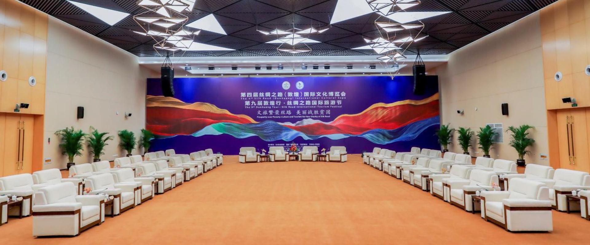 甘南文旅会展中心