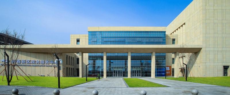 长春新区政务服务中心