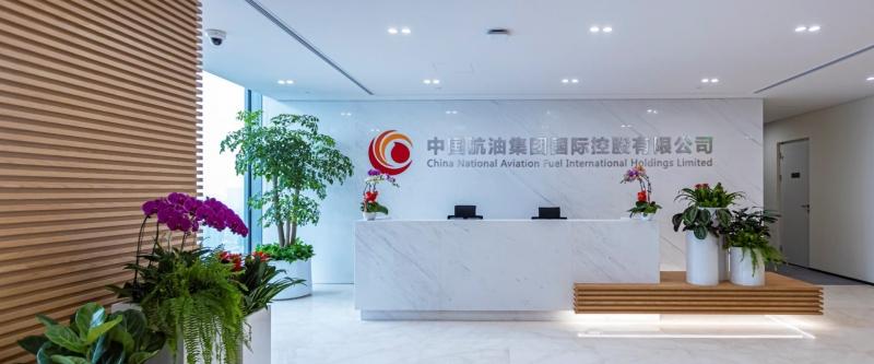中国航油集团国际控股有限公司